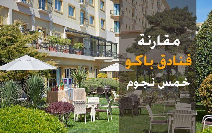 فنادق اذربيجان باكو خمس نجوم