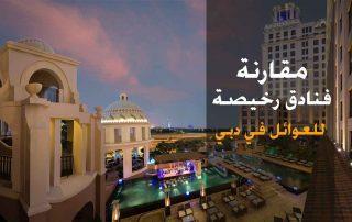 فنادق رخيصة في دبي للعوائل والأطفال