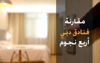 مقارنة فنادق دبي 4 نجوم