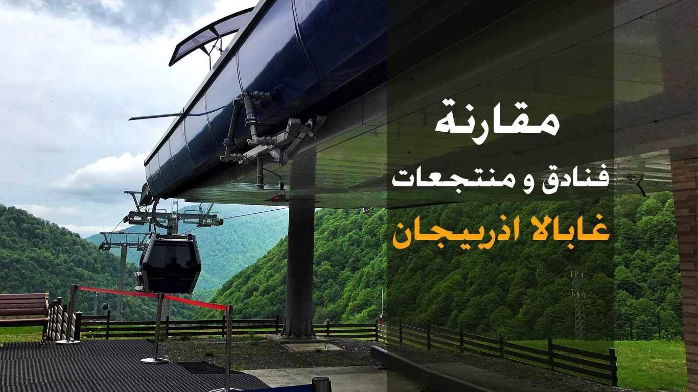افضل فنادق غابالا اذربيجان