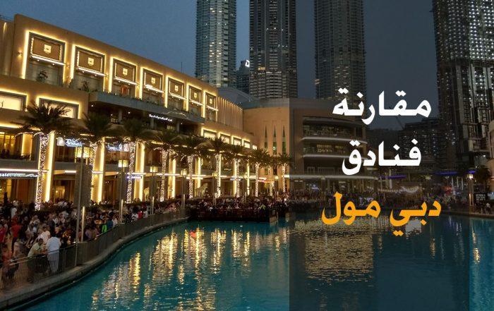 فنادق دبي مول