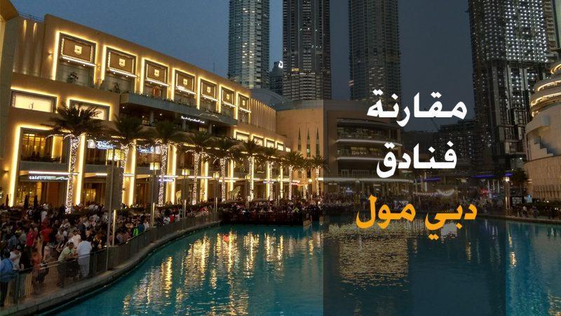 نافورة دبي مول, فنادق قريبة من دبي مول