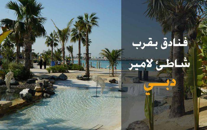فنادق لامير دبي