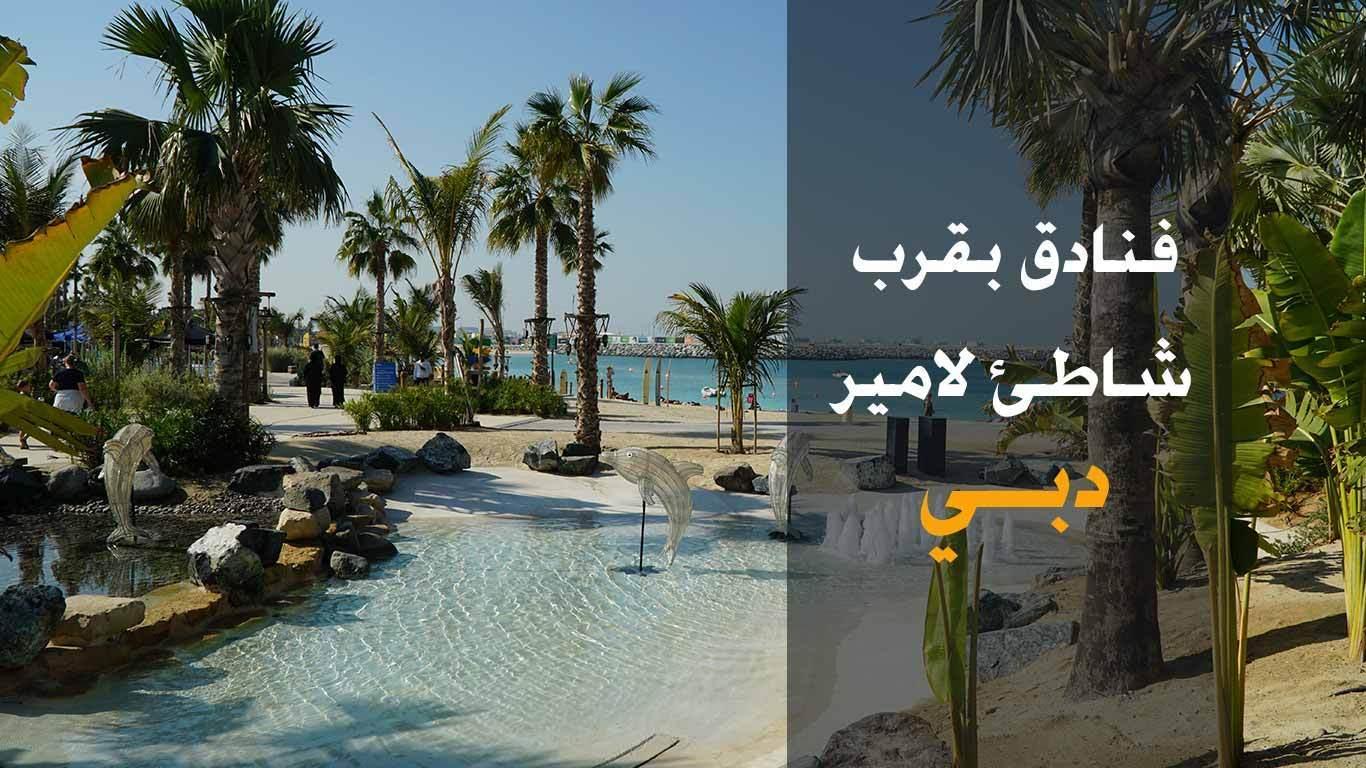 فنادق بالقرب من شاطئ لامير دبي