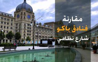 مقارنة فنادق باكو شارع نظامي