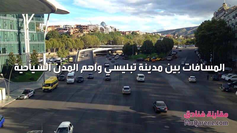 المسافات بين مدينة تبليسي واهم المدن السياحية