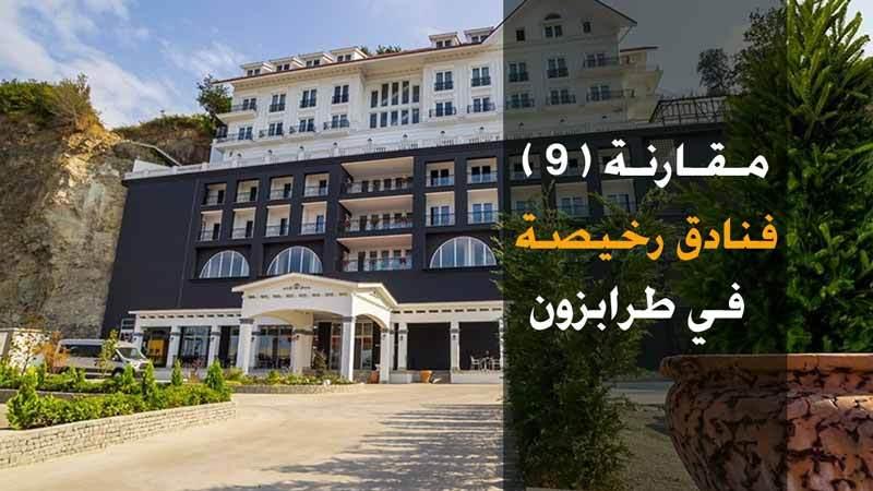 مقارنة 9 فنادق رخيصة في طرابزون