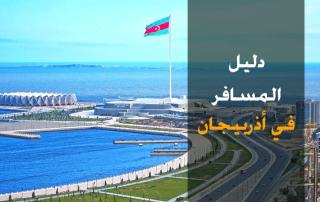 السياحة في اذربيجان