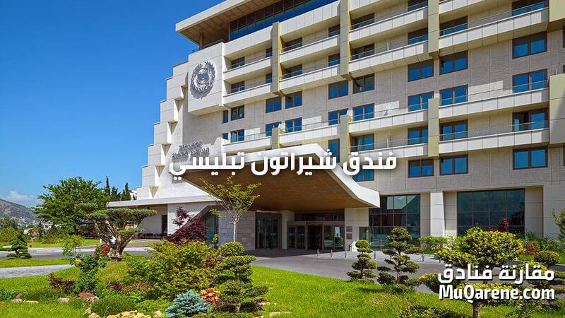 فندق شيراتون تبليسي من الخارج