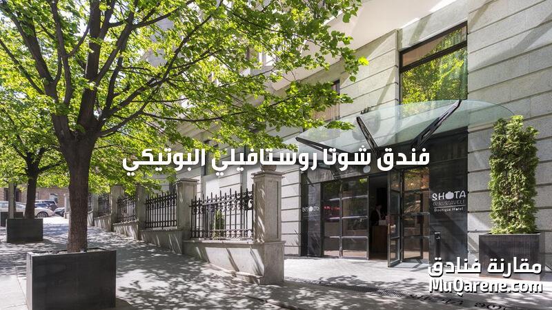 فندق شوتا @ روستافيلي البوتيكي