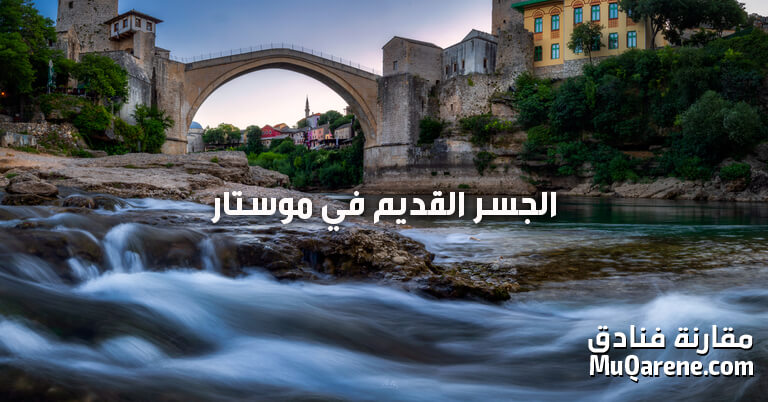 الجسر القديم في موستار البوسنة