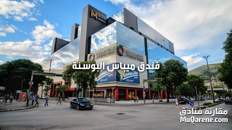 فندق ميباس البوسنة من الخارج