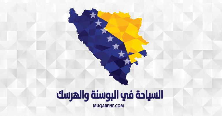 السياحه في البوسنة والهرسك