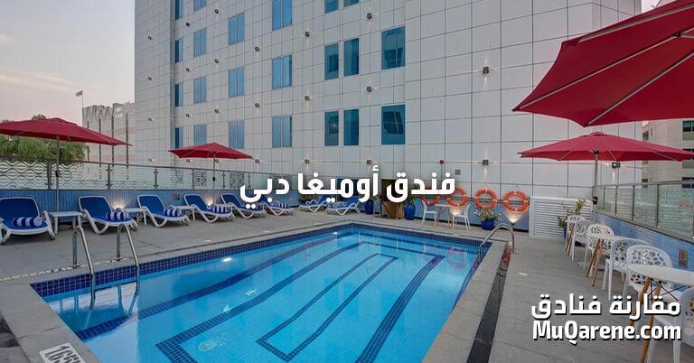 فندق أوميغا دبي