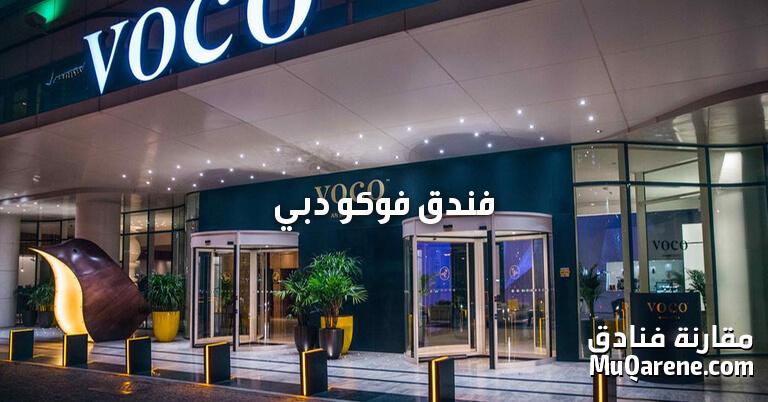 فندق فوكو دبي - ناسيما رويال سابقا