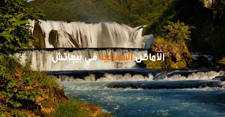 الاماكن السياحية في بيهاتش